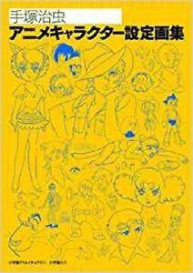 Osamu Tezuka Character FILE illustration art book