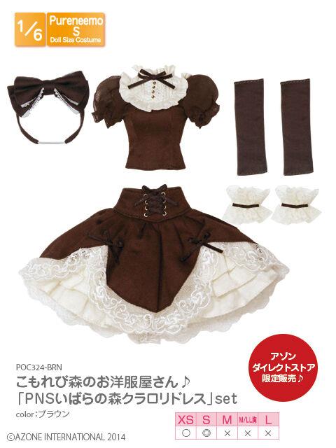 Azone Directo Tienda Limited PureNeemo espinas Bosque Clásico Lolita conjunto marrón