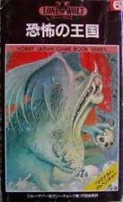 Loan Wolf #6 Kyoufu no Oukoku game book / RPG