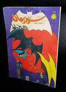 الوطواط Lebanese Batman Arabic العملاق Comics 1981 No. 253 كومكس