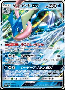 MINT Pokemon Card Japanese Greninja GX RR 020////094 SM6