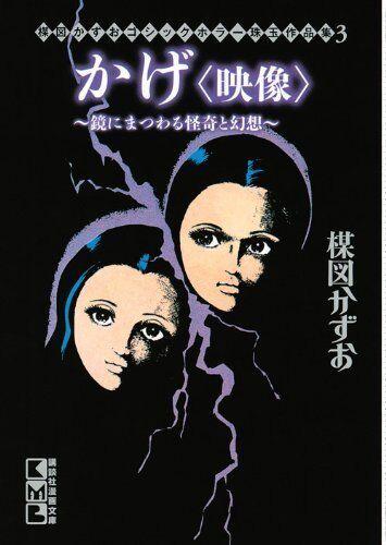 Furuta Umezu Kazuo/'s horror Manga 9pcs whole Set
