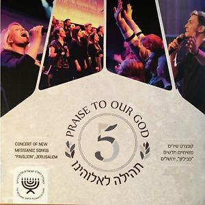 Praise-To-Our-God-5-CD-Worship-Music-Messianic-Jewish-Hebrew-songs-from-Israel