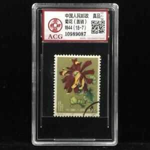 1960, China stamp, S44(18-7), Chrysanthemum, Generalissimo, 8Cents, ACG Guaranty