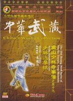 Songshan Shaolin Bodhidharma Cane By Gao Dejiang 2dvds
