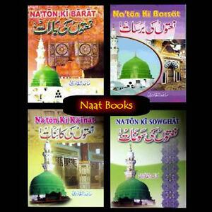 Details about Islamic Naat Book by Sajid al-Qadiri ( English & Urdu text )  Paper Back / NEW