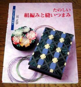 Tsumami-Applique-1-Kanzashi-Japanese-Craft-Book-RARE