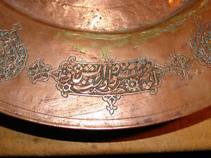 Rare Antique Bronze Bakhtiari Plate Tray Collection Persian Arabic Islamic Decor