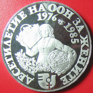1984-BULGARIA-10-LEVA-SILVER-PROOF-WOMEN-DECADE-WOMAN-ROSES-FLOWERS-RARE-M-5-572