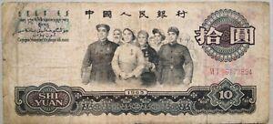 China-1965-3rd-Series-10-Yuan-Note-VI-I-96173834