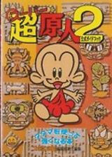 Super Bonk 2 Cho Genjin 2 official guide book / SNES