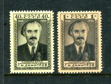 Russia 1472-1473 MNH G. M. Dimitrov, Bulgarian revolutionary leader 1950. x22471