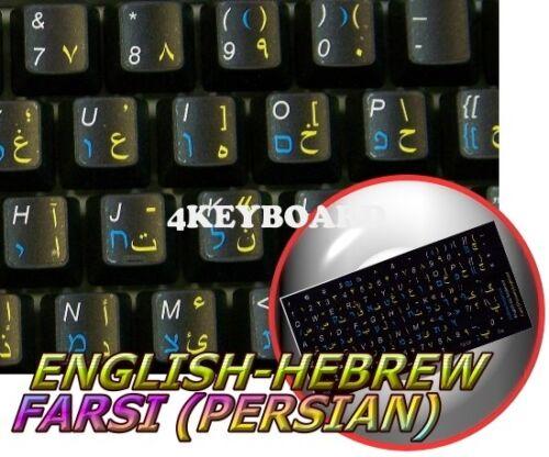 PERSIAN ENGLISH HEBREW FARSI NON-TRANSPARENT BLACK