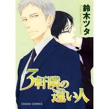 Sangen Tonari no Tooi Hito YAOI BL Manga / SUZUKI Tsuta
