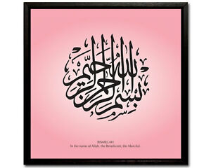 Islamic arabic calligraphy art gift framed canvas bismillah 13x13 image is loading islamic arabic calligraphy art gift framed canvas bismillah voltagebd Gallery
