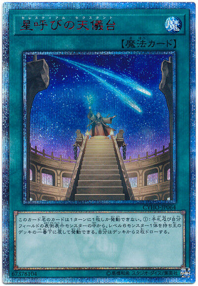 CYHO-JP064 - Yugioh - Japanese - Celestial Sextant - 20th Secret