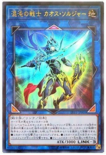 Black Luster Soldier The Chaos Warrior Ultra LVP2-JP001 Yugioh  Japanese