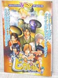HIKARU-NO-GO-3-Guide-Nintendo-Game-Cube-2003-Book-VJ07