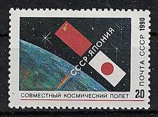 RUSSIA, USSR:1990 SC#5952 MHN Joint Soviet-Japanese Space Flight