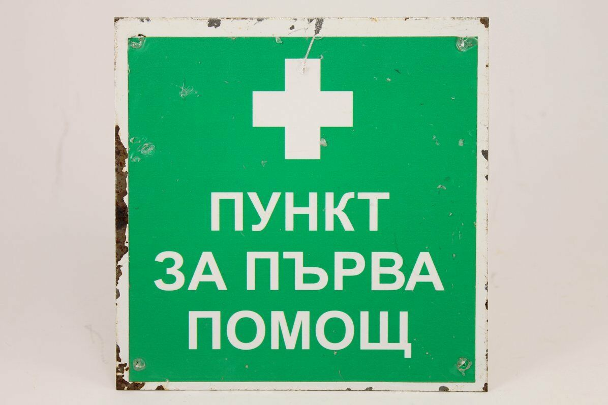 Vintage Bulgarian FIRST AID STATION CROSS Metal Sign