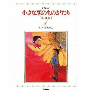 A-small-love-story-reprint-1-Japanese-Book