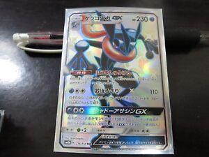 Pokemon-Karte-sm8b-216-150-Greninja-GX-SSR-ULTERA-glaenzend-japanische