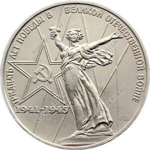 30 YEARS VICTORY PATRIOTIC WAR USSR SOVIET 1 RUBLE 1975 RUSSIAN COIN