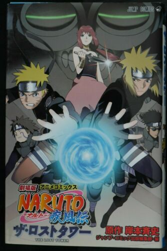 JAPAN Naruto Shippuden the Movie The Lost Tower Film Comic