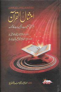 Urdu-Amsaal-Ul-Quran
