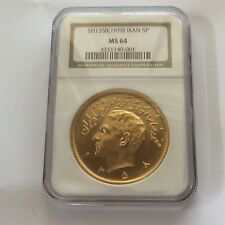 IRAN, PERSIA, 5 PAHLAVI, SH 1358 GOLD COIN ,NGC, MS 64,1 Of THE 20 MINTED, RRR