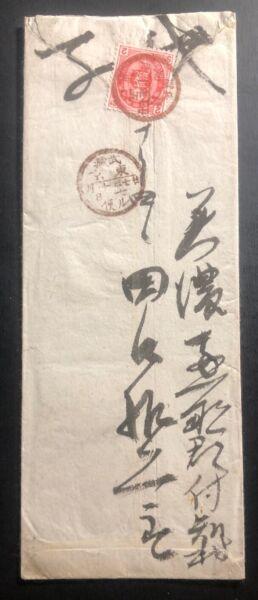 1894 Fuchi Japon Vintage Cover Avoir à La Fois La Qualité De TéNacité Et De Dureté