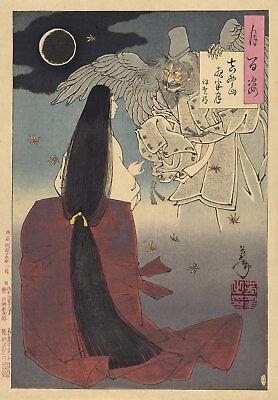 NATURE LANDSCAPE ABSTRACT JAPAN MOON LAKE YOSHITOSHI POSTER ART PRINT BB1403A