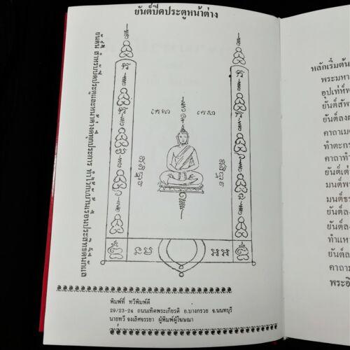 Ancient Tattoo Maha Yan Thai Book Pattern Sak Yant Amulet Art Magic Painting F**