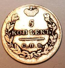 5 Kopeck Russie argent 1823