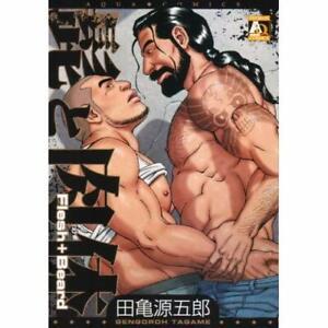 Hige-to-Nikutai-YAOI-Manga-TAGAME-Gengoroh