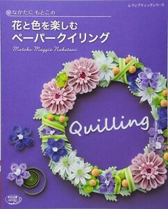 Japanese-Craft-Book-Paper-Quilling