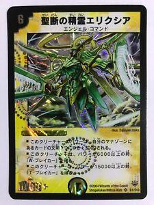 Duel-Masters-2004-DM-10-Super-Rare-S1-S10-Elixia-Pureblade-Elemental-Japanese