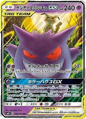 Comme neuf POKEMON CARD Gengar mimikyu GX RR équipe Tag 038 rare japan limited