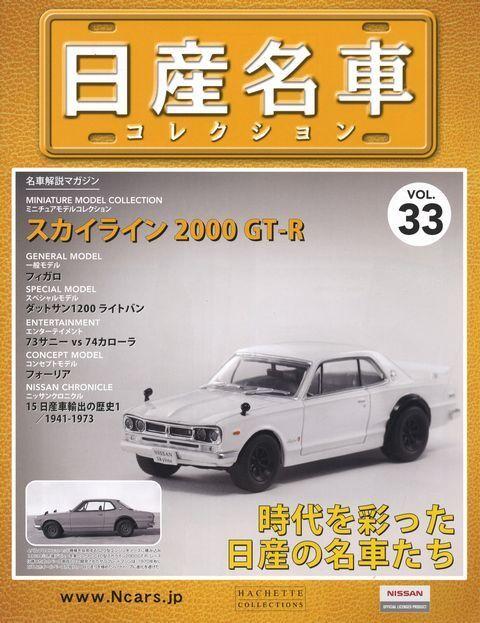 [MODEL+BOOK] Nissan meisha collection vol.33 1/43 Skyline 2000 GT-R KPGC10 GTR