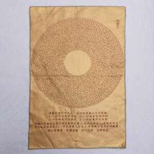 36-034-Tibet-Tibetan-Cloth-Silk-Rulai-Buddhism-Shurangama-Mantra-Tangka-Thangka