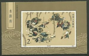 1987 Peoples Republic Of China Literature Outlaws Of The Marsh Stamp 2130 MNH