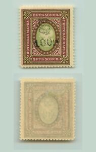 Armenia-1919-SC-159-mint-rt8345