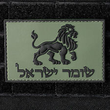 Zahal Green  Black Keeper Of Israel PVC Rubber Patch - PA-keepr-G