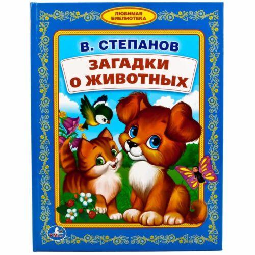 Загадки о животных В Степанов ~ en ruso ~ nuevo ~
