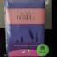 Biblia-Reina-Valera-1960-Letra-Grande-Ziper-index-Lila-Espigas thumbnail 3