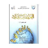 Arabic Between Your Hands - Elementary Level 3 - العربية بين يديك