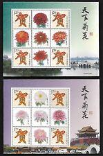 China 2017 World Chrysanthemum 4V Special S/S Booklet 天下菊花  賀