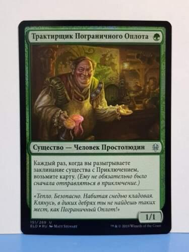 ✨ Edgewall Innkeeper //// Russian ***FOIL*** Throne of Eldraine MTG