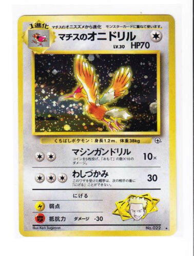 FEAROW JAPANESE POKEMON HOLO BASE CARD # 022