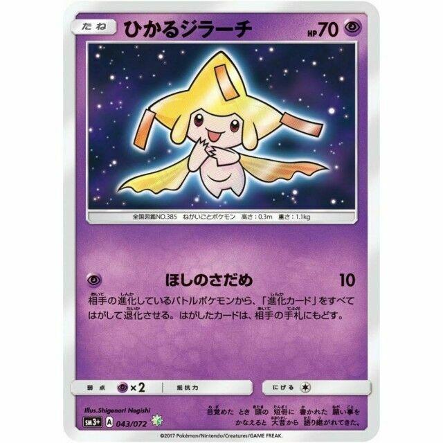 MINT Pokemon Card Japanese Shining Arceus Ultra Rare 059//072 SM3